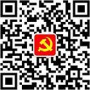 共产党员微信订阅二维码